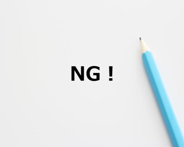 鉛筆はNG