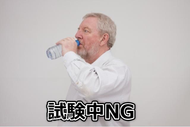 試験中の飲食NG