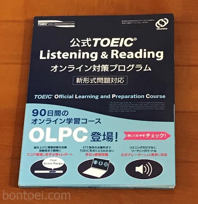 olpcの本