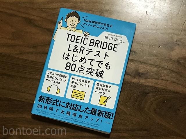 toeic bridgeの問題集